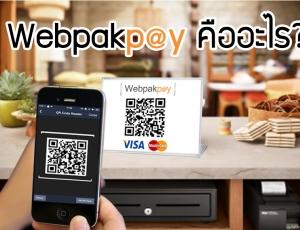 Webpakpay คืออะไร ?