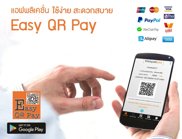 Easy QR PAY Application
